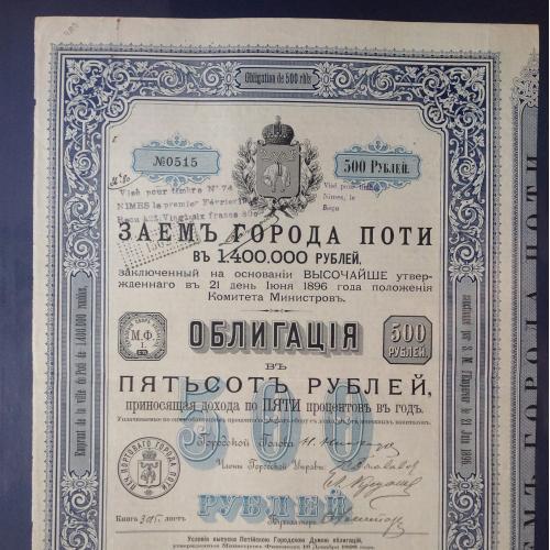 Заем города Поти Облигация в пятьсот рублей 1896 год