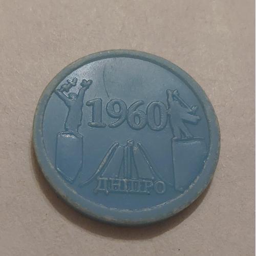 Жетон метро. Метрополітен Київ. Дніпро 1960 Метрополитен Киев