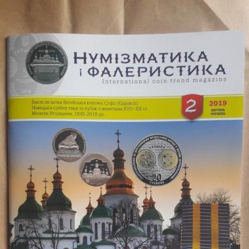 Журнал Нумізматика і фалеристика 2 номер 2019