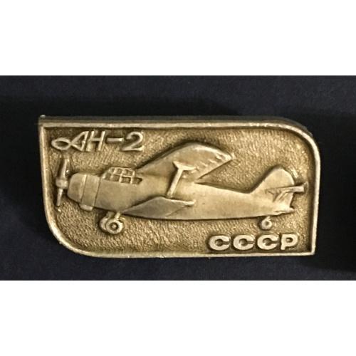 Значок самолёт АН-2,СССР