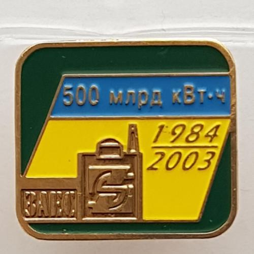 Значок у важк. мет. ЗАЕС 500 млрд. кВт-ч 1984-2003 Запорізька АЕС