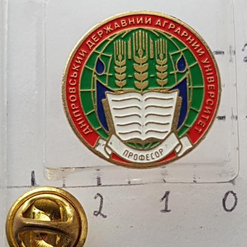 Знак у важк. мет. Дніпропетровський державний аграрний універсітет. Професор