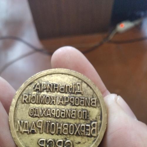 Печатка штамп дільнича виборча комісія до Верховної Ради СРСР латунь
