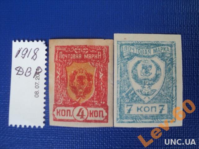 1918 Дальневосточная республика *