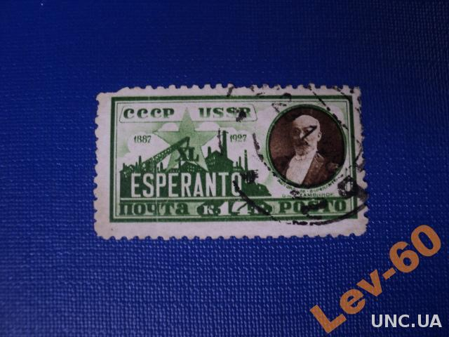 1927 Эсперанто без в/з