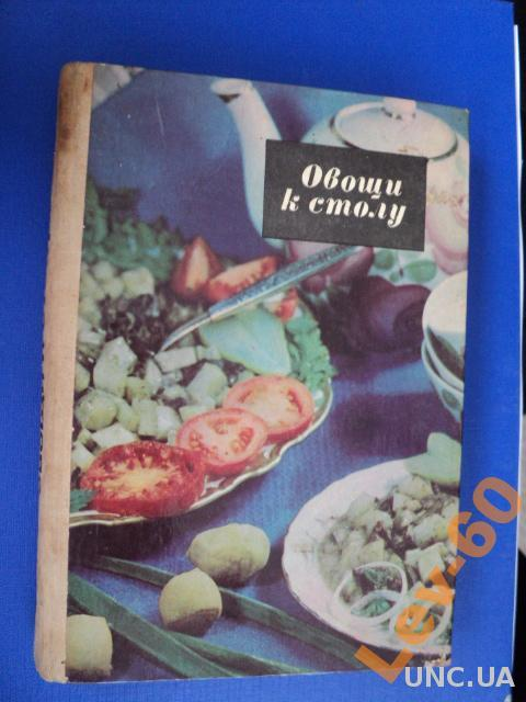 1979 Овощи к столу.