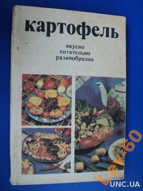 1982 Картофель.Вкусно потательно ,разнообразно.
