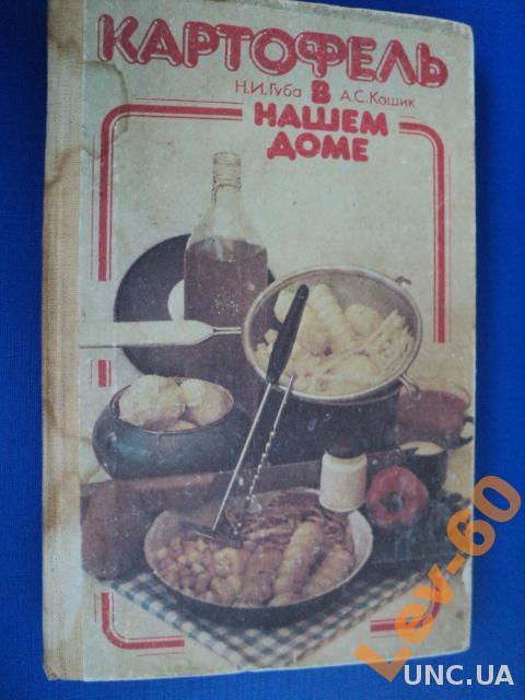 1986 Картофель в нашем доме.