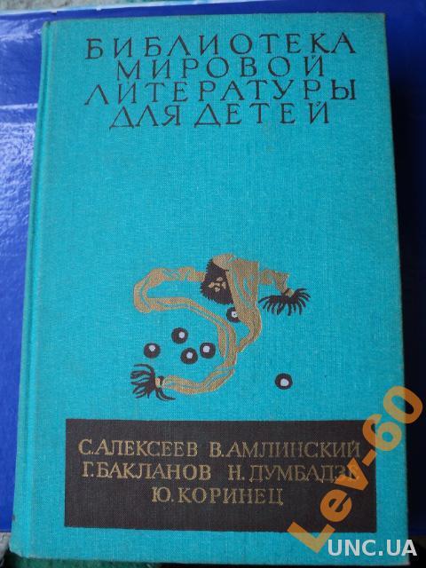 1987 Библиотека мировой литературы.