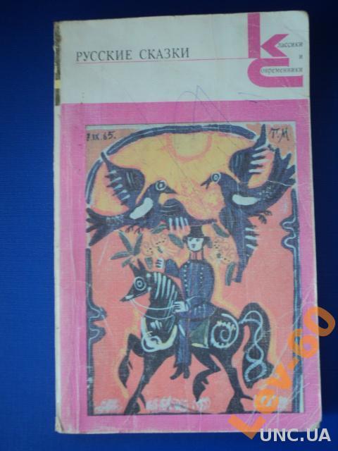 1987 Русские сказки. из сборника Афанасьева.