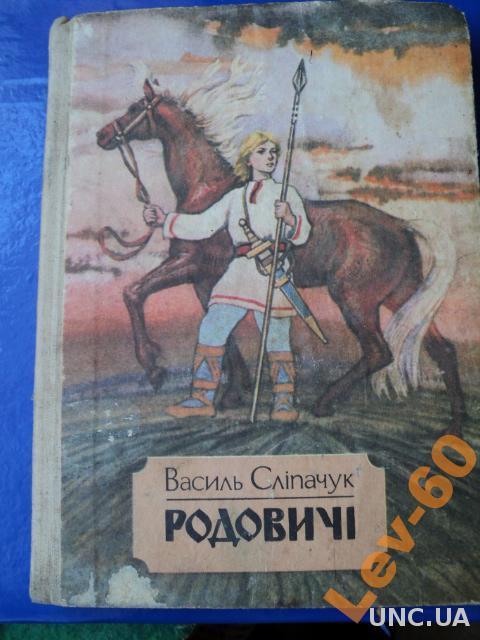 1991 Василь Слипачук. Родовичи