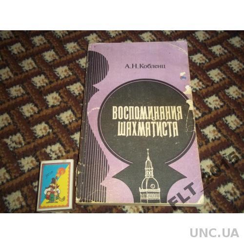 А.Кобленц Воспоминания шахматиста