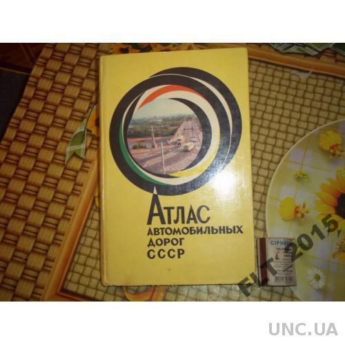 Атлас дорог СССР. 1974 г.
