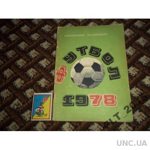 Футбол 1978 г.