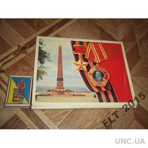 Город - герой Одесса - 8 шт. 1978 г.