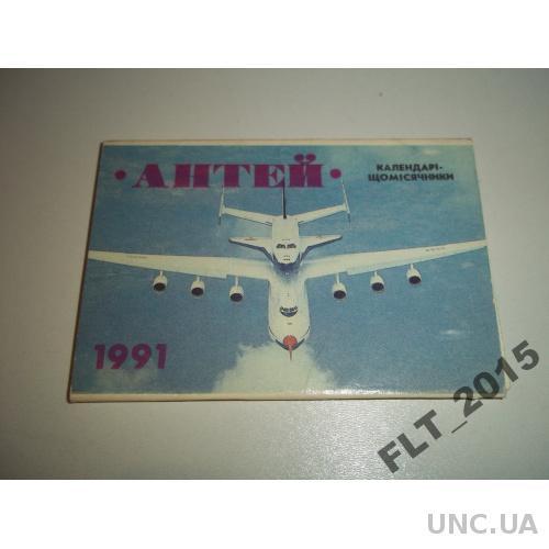 Календарики - щомісячники АНТЕЙ