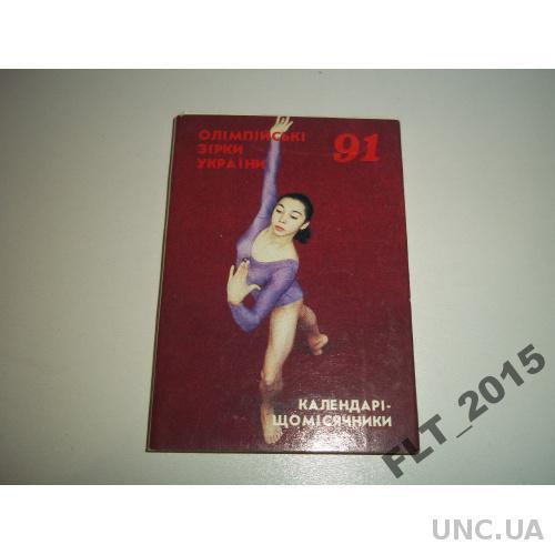 Календарики - щомісячники Олімпійські зірки