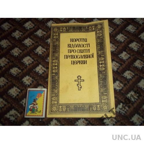 Корткі відомості про свята православної церкви