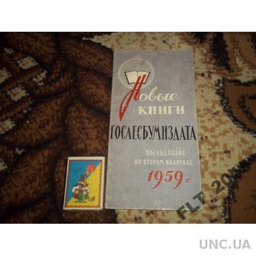 Новые книги ГОСЛЕСБУМИЗДАТА в 1959 году. Реклама
