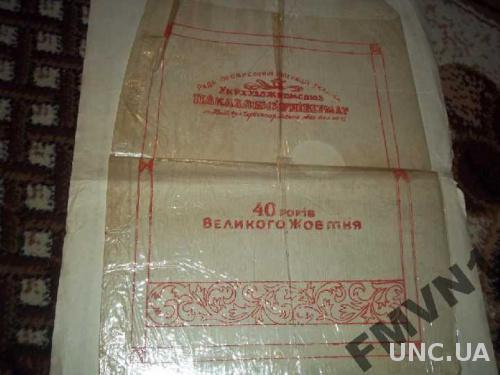 Пакет Показовий унiвермаг. 40 рокiв Жовтня. 1957р.