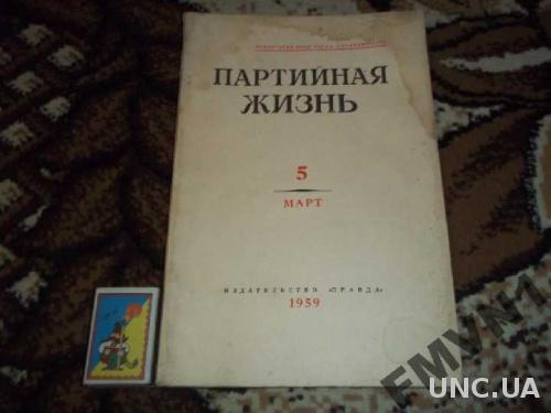 Партийная жизнь № 5 март 1959 г.