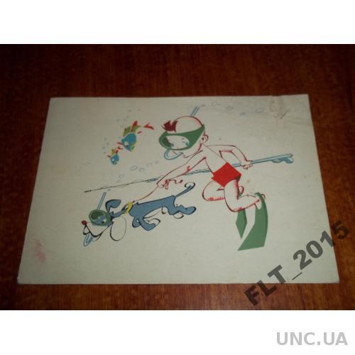 Подводная охота .Худ. Ю.Жjлудев 1966 г.