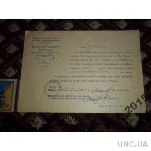 Присвоением звания Лучший дорожный мастер.1959 г.