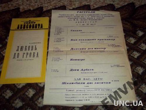 Программа Театр Ленсовета +
