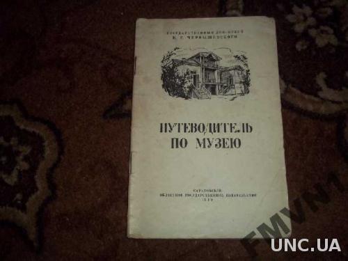 Путеводитель по музею Н.Чернышевского