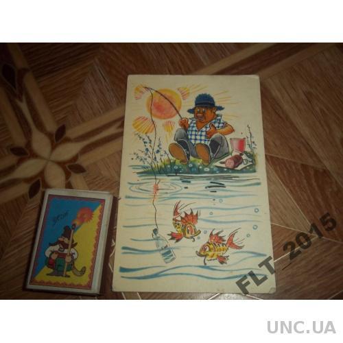 Рыбак 1968 г.