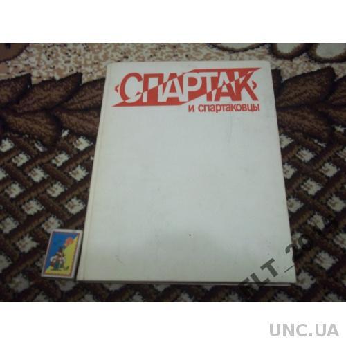 Спартак и спартаковцы