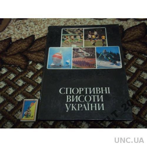 Спортивні висоти України