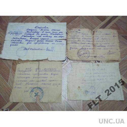 Справки - 4 шт. 1942 - 56 гг.