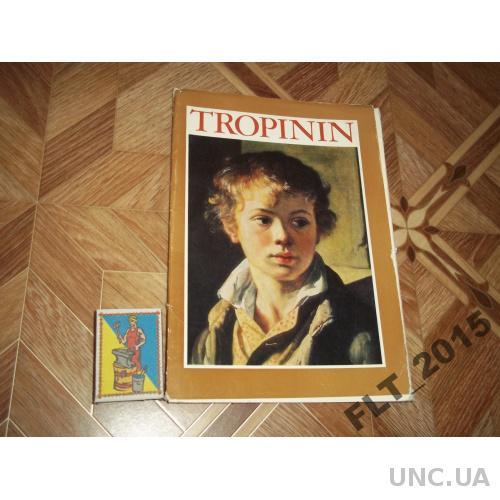 Тропинин .1977 г.