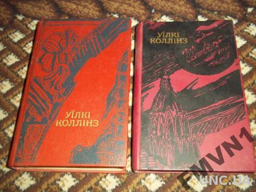 Уилки Коллинз Собр.соч. в 2 томах