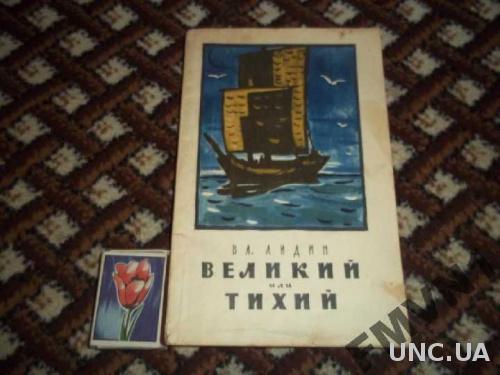В.Лидин Великий и Тихий