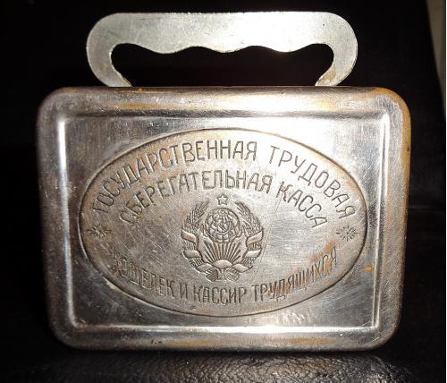 1926 год Копилка агитация СССР