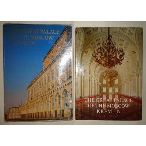 Альбом Кремль Москва дворец книга фотография
