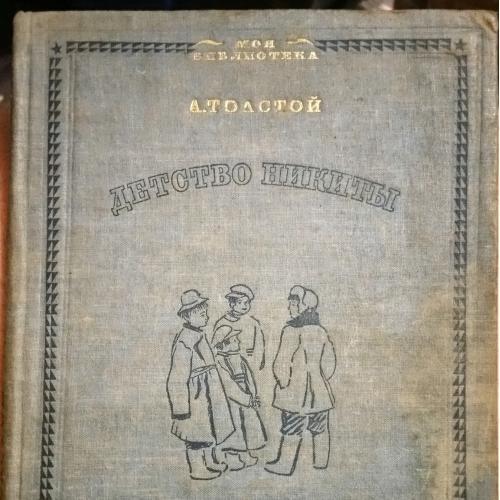 Раритет 1936 год Детство Никиты Алексей Толстой книга