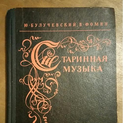 Очень редкая книга Старинная музыка справочник