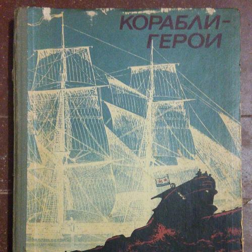 1976 год Раритет корабли-герои книга альбом фотография флот адмирал ВМФ СССР