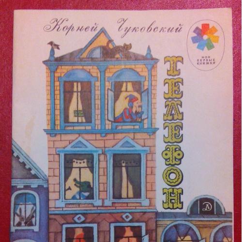 Корней Чуковский Телефон стихотворения картинки сказки детская книга литература