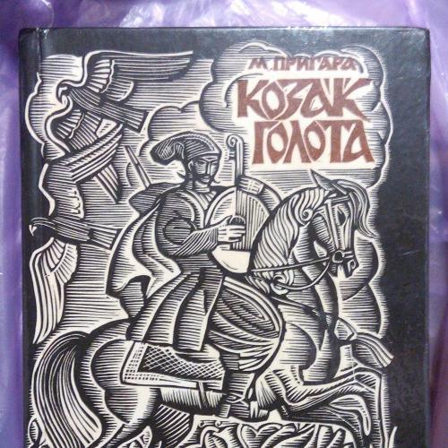 Раритет Козак Голота книга для детей украинские народные сказки