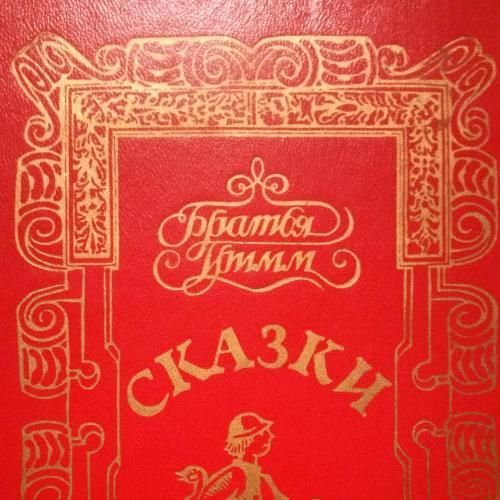 Сказки братьев Гримм книга немецкие сказки для детей