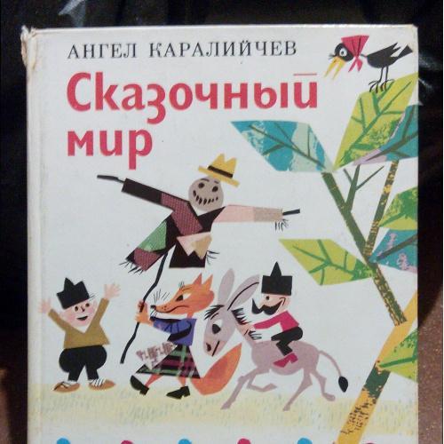 Болгарские народные сказки книга Сказочный мир. Ангел Каралийчев