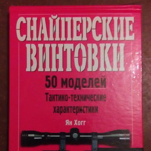 Снайперские винтовки Ян Хогг книга альбом оружие