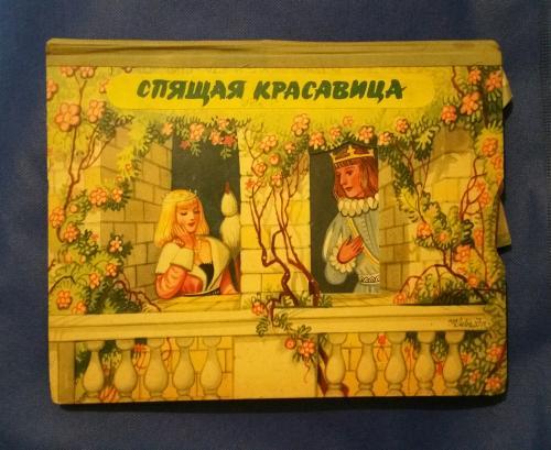 1964 год раритет Спящая красавица книга картинки сказки