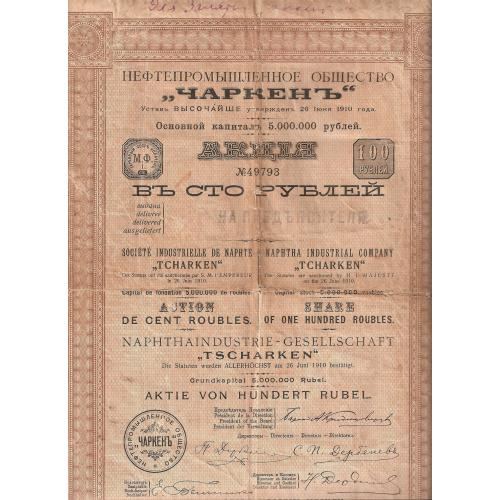 Раритет 1912 год Чаркен сертификат акция рубль