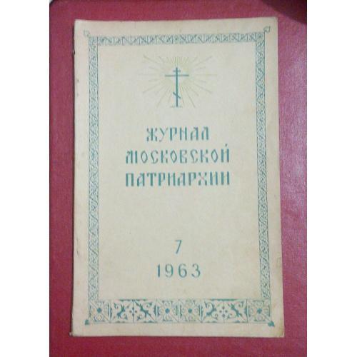 Раритет 1963 год Журнал Московской патриархии книга церковь Евангелие