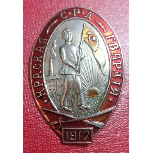 Супер раритет знак жетон Красная Гвардия Одесса орден медаль